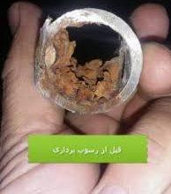 Photo of مواد گیاهی ضد رسوب – مواد مصرفی دستگاه تصفیه آب صنعتی – شرکت آتیه انرژی