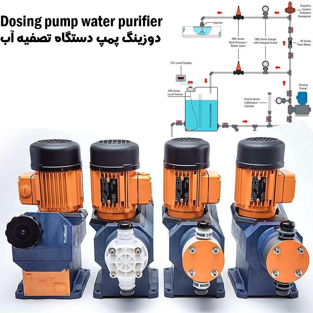 دوزینگ پمپ دستگاه تصفیه آب - پمپ تزریق اتاترون