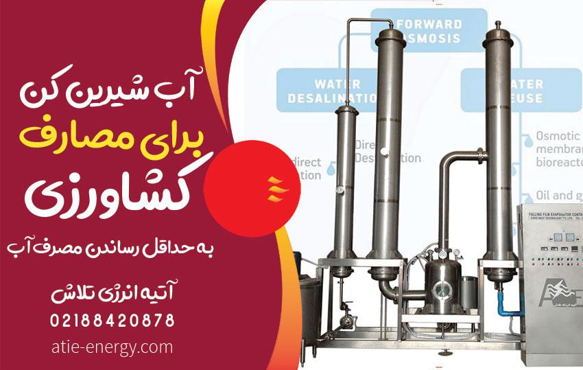 خرید دستگاه آب شیرین کن برای مصارف کشاورزی