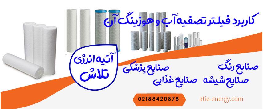 کاربردهای فیلتر هوزینگ تصفیه آب