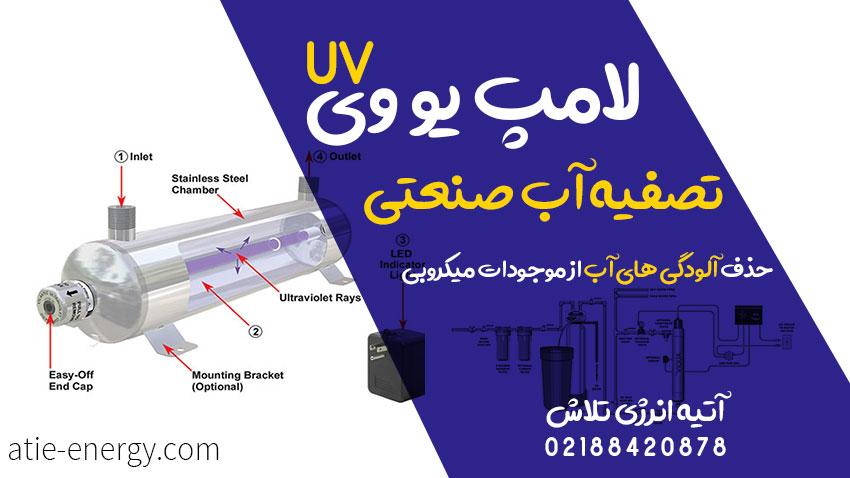 حذف آلودگی های آب با UV