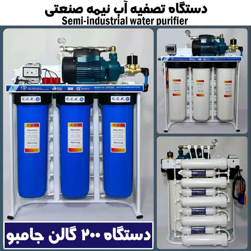 دستگاه پالایش آب نیمه صنعتی 200 گالن جامبو