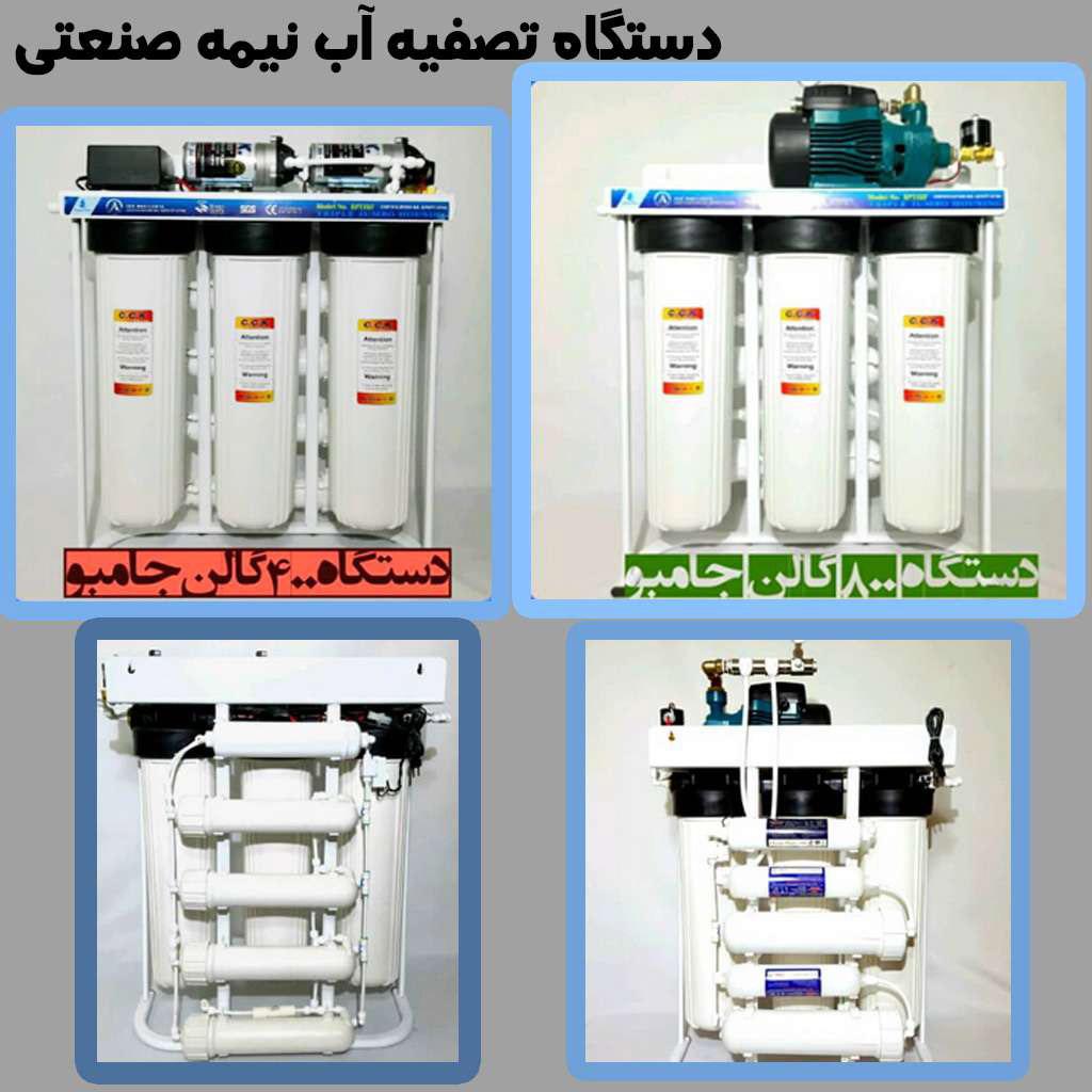 انواع دستگاه تصفیه آب نیمه صنعتی