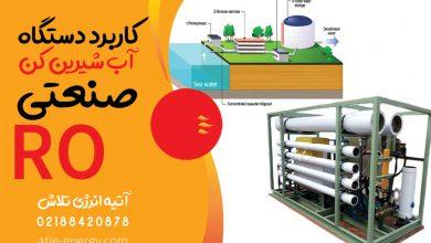 کاربرد دستگاه آب شیرین کن صنعتی RO