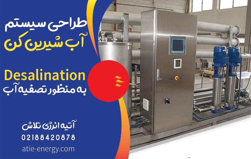 طراحی سیستم آب شیرین کن Desalination به منظور تصفیه آب
