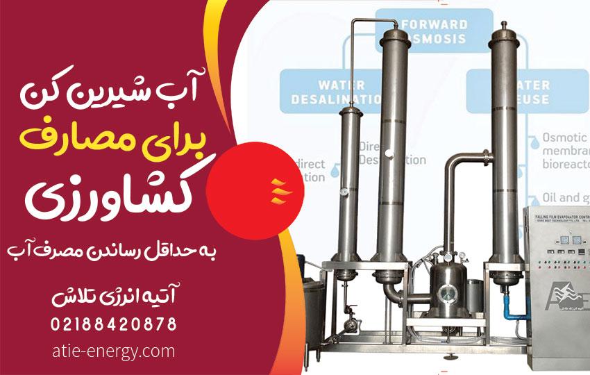 آب شیرین کن برای مصارف کشاورزی