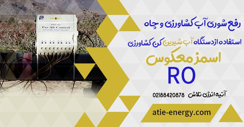رفع شوری آب کشاورزی و چاه با استفاده از دستگاه آب شیرین کن کشاورزی اسمز معکوس RO