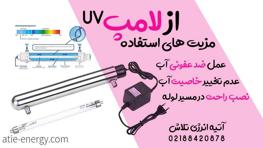 مزیت های استفاده از لامپ uv