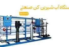Photo of قیمت دستگاه آب شیرین کن صنعتی