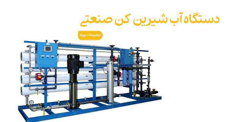 قیمت دستگاه آب شیرین کن صنعتی