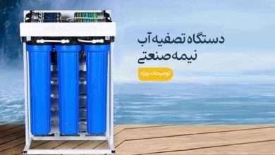 Photo of دستگاه تصفیه آب نیمه صنعتی