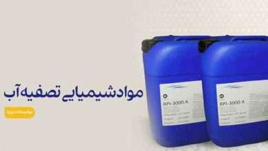 Photo of مواد شیمیایی تصفیه آب و فاضلاب صنعتی