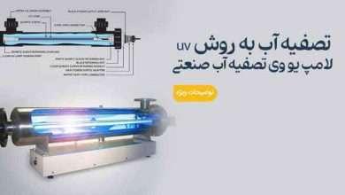 Photo of لامپ یو وی تصفیه آب صنعتی