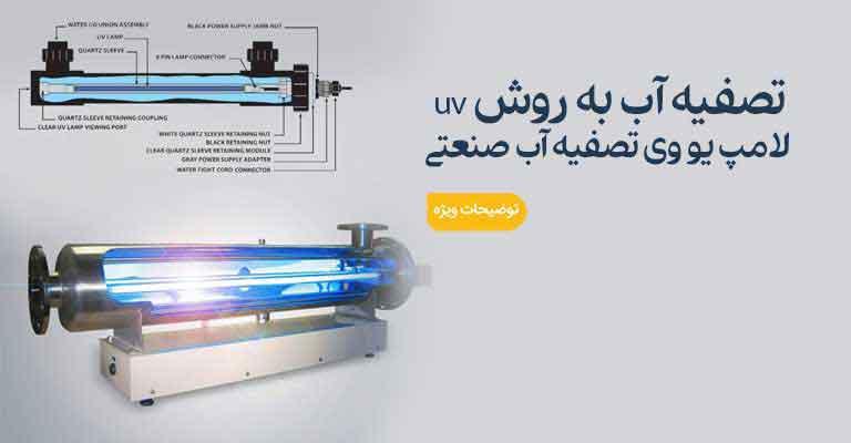 لامپ یو وی تصفیه آب صنعتی